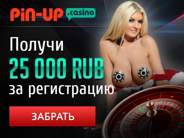 Пин ап казино вход