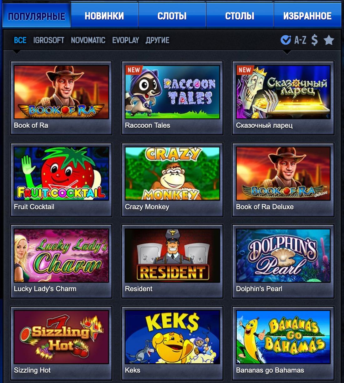 Игровые автоматы играть бесплатно и без регистрации контрольчестности рф скачать игровые автоматы демо игра без денег