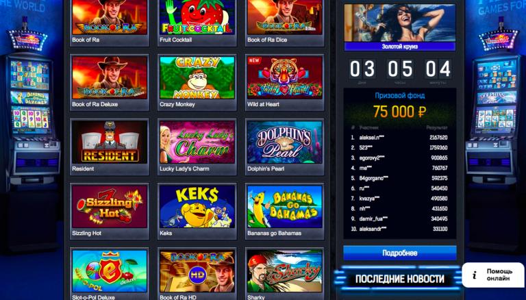 Онлайн игровые автоматы адмиралы акция бесплатный бонус