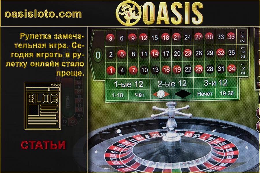 Интернет казино рулетка на wmr
